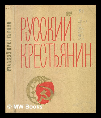 Russkiy Krest'yanin. Doroga v novyy Mir. Idet Revolyutsiya [Russian Peasant. The Road to the New World. There is a revolution. Language: Russian]. YA Borisov.