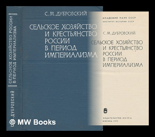 Sel'skoye khozyaystvo i krest'yanstvo rossii v period imperializma [Agriculture and the Russian peasantry in the period of imperialism. Language: Russian]. S. M. Dubrovskiy.