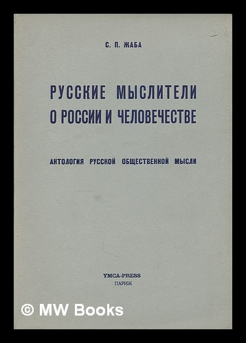 Russkiye mysliteli o Rossii i chelovechestve : antologiya russkoy obshchestvennoy mysli. [Russian philosophers of Russia and mankind: an anthology of Russian social thought. Language: Russian]. Sergey Zhaba.