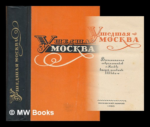 Ushedshaya Moskva; vospominaniya sovremennikov o Moskve vtoroy poloviny XIX veka [Gone Moscow, Moscow memories of contemporaries about the second half of the XIX century. Language: Russian]. N. S. Ashukin.