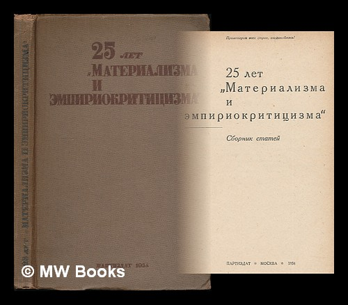 25 let 'Materializma i empiriokrititsizma': sbornik statey. [25 years 'Materialism and empiriocriticism': a collection of articles. Language: Russian]. Institute of Philosophy . B. Adoratskiy, Communist Academy.