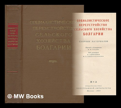 Sotsialisticheskoye pereustroystvo sel'skogo khozyaystva Bolgarii : sbornik materialov [The socialist reorganization of agriculture in Bulgaria: a collection of materials. Language: Russian]. N. F. Guseva, pod red.